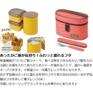 保温弁当箱 保温ジャー付きランチボックス コンパクトタイプ アースカラー 560ml 保温 保冷