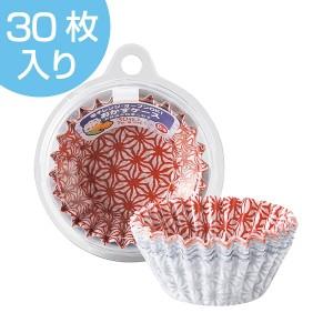 おかずカップ 和風おかずケース 8号 30枚入り 日本製