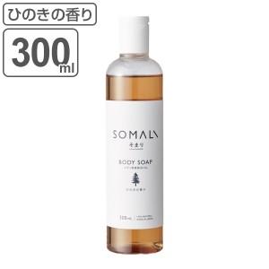 """""""ボディソープ SOMALI ひのき 300ml"""""""