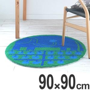 ラグ スミノエ 円形 ネクストホーム インテリアマット リンゴノキ 90x90cm ( 絨毯 )