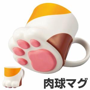 マグカップ 肉球マグ 三毛猫 磁器製