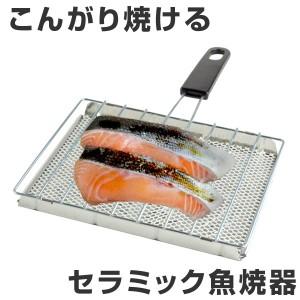 焼き網 セラミック製 魚焼き器 持ち手付き ガス火専用
