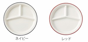 ランチプレート 26cm レトロモーダ 洋食器 樹脂製 同色3枚セット 日本製