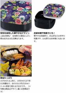 お弁当箱 ランチボックス HAKOYA 布貼行楽弁当 2520ml 2段 楽園紫 和風柄 ( 送料無料 弁当箱 大容量 )