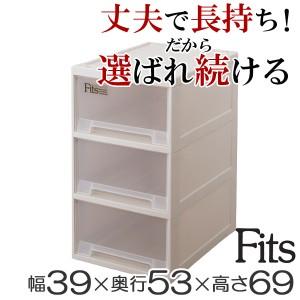 収納ケース Fits フィッツ フィッツケース フィッツケースクローゼット 深型 3段 キャスター付き ( 衣装ケース )