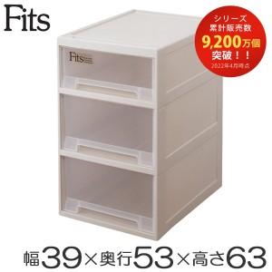 収納ケース Fits フィッツ フィッツケース フィッツケースクローゼット 浅型 深型 3段 キャスター付き ( 衣装ケース )