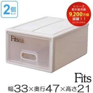 収納ケース Fits フィッツ フィッツケース S 引き出し プラスチック 2個セット