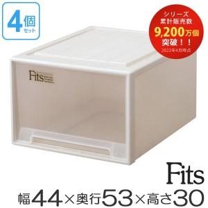 収納ケース Fits フィッツ フィッツケース フィッツケースクローゼット ワイド L-53 3個セット ( 衣装ケース )