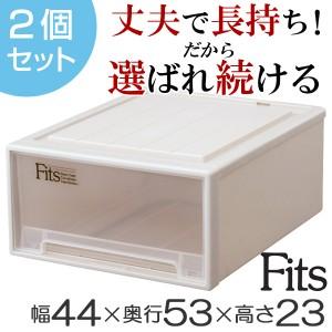 収納ケース Fits フィッツ フィッツケース フィッツケースクローゼット ワイド M-53 2個セット ( 衣装ケース )