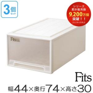 収納ケース Fits フィッツ フィッツケース ディープL 引き出し プラスチック 3個セット ( 押入れ収納 )