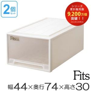 収納ケース Fits フィッツ フィッツケース ディープL 引き出し プラスチック 2個セット ( 押入れ収納 )