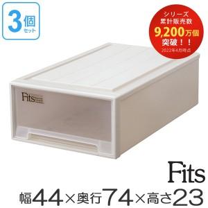収納ケース Fits フィッツ フィッツケース ロングL 引き出し プラスチック 3個セット ( 押入れ収納 )