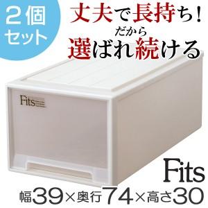 収納ケース Fits フィッツ フィッツケース ディープ 引き出し プラスチック 2個セット ( 押入れ収納 )