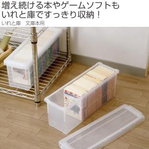 文庫本収納ケース いれと庫 文庫本用