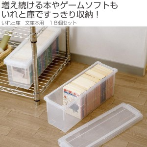 文庫本収納ケース いれと庫 文庫本用 18個セット ( フタ付き )