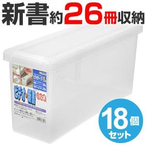 ビデオ・新書収納ケース いれと庫 ビデオ・新書用 18個セット ( フタ付き )