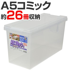 A5コミック収納ケース いれと庫 A5コミック本用
