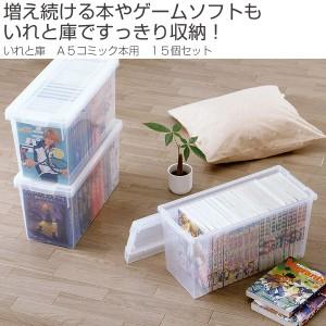 A5コミック収納ケース いれと庫 A5コミック本用 15個セット ( フタ付き )