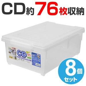 CD収納ケース いれと庫 CD用 ワイド 8個セット ( フタ付き )