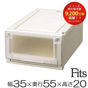 収納ケース Fits フィッツ フィッツユニット ケース 3520 引き出し プラスチック