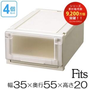 収納ケース Fits フィッツ フィッツユニット ケース 3520 引き出し プラスチック 4個セット ( 収納ボックス )