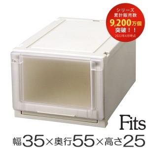 収納ケース Fits フィッツ フィッツユニット ケース 3525 引き出し プラスチック