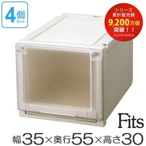 収納ケース Fits フィッツ フィッツユニット ケース 3530 引き出し プラスチック 3個セット ( 収納ボックス )