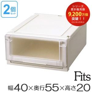収納ケース Fits フィッツ フィッツユニット ケース 4020 引き出し プラスチック 2個セット