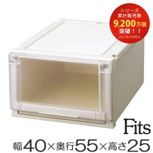 収納ケース Fits フィッツ フィッツユニット ケース 4025 引き出し プラスチック