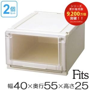 収納ケース Fits フィッツ フィッツユニット ケース 4025 引き出し プラスチック 2個セット ( 収納ボックス )