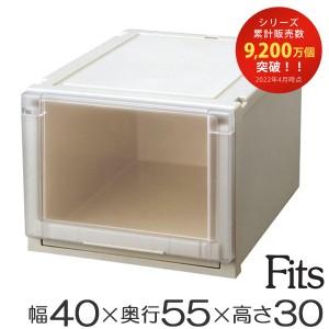 収納ケース Fits フィッツ フィッツユニット ケース 4030 引き出し プラスチック