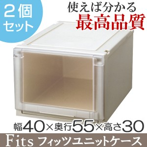 収納ケース Fits フィッツ フィッツユニット ケース 4030 引き出し プラスチック 2個セット ( 収納ボックス )