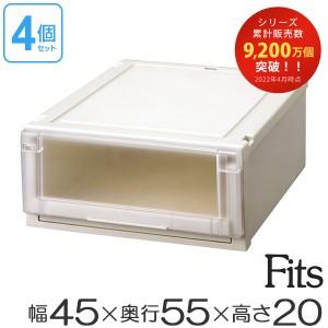 収納ケース Fits フィッツ フィッツユニット ケース 4520 引き出し プラスチック 4個セット ( 収納ボックス )