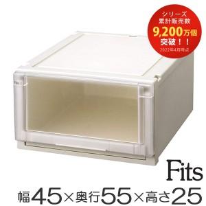 収納ケース Fits フィッツ フィッツユニット ケース 4525 引き出し プラスチック