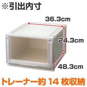 収納ケース Fits フィッツ フィッツユニット ケース 4530 引き出し プラスチック 3個セット ( 収納ボックス )