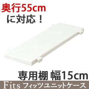 専用棚 幅15cm フィッツユニットケース (奥行55cm)専用 Fits フィッツ