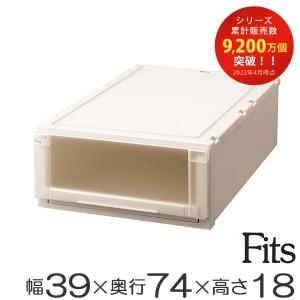 収納ケース Fits フィッツ フィッツユニット ケース L 3918 引き出し プラスチック