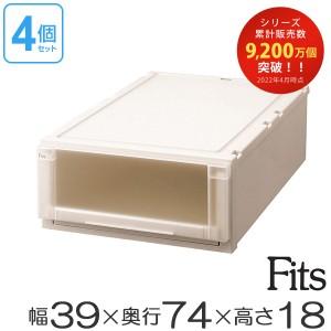 収納ケース Fits フィッツ フィッツユニット ケース L 3918 引き出し プラスチック 4個セット ( 収納ボックス )