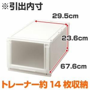 収納ケース Fits フィッツ フィッツユニット ケース L 3930 引き出し プラスチック 2個セット ( 収納ボックス )