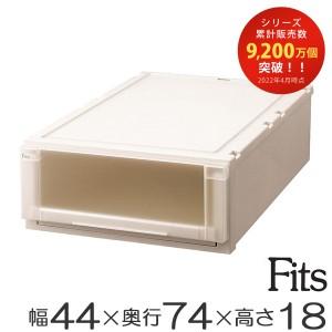収納ケース Fits フィッツ フィッツユニット ケース L 4418 引き出し プラスチック