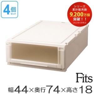 収納ケース Fits フィッツ フィッツユニット ケース L 4418 引き出し プラスチック 4個セット ( 収納ボックス )