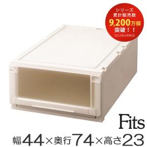衣装ケース Fits フィッツユニットケース(L)4423(収納ケース 押入れ収納 収納ボックス 天馬 )
