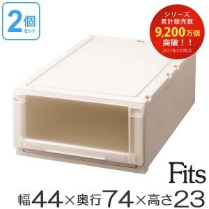 収納ケース Fits フィッツ フィッツユニット ケース L 4423 引き出し プラスチック 2個セット ( 収納ボックス )