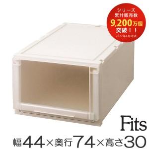 収納ケース Fits フィッツ フィッツユニット ケース L 4430 引き出し プラスチック