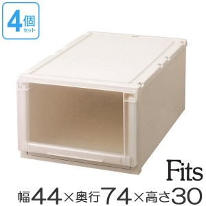 収納ケース Fits フィッツ フィッツユニット ケース L 4430 引き出し プラスチック 3個セット ( 収納ボックス )