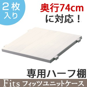 専用棚 フィッツユニットケースL (奥行74cm)専用 ハーフ棚 2枚入り Fits フィッツ