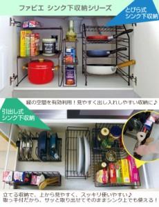 スタッキングバスケット M ファビエ 積み重ね キッチン収納 FV25 ( スタッキング )
