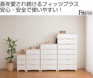 チェスト フィッツプラス 幅75×奥行41×高さ144cm F7507 7段 メープル ( 衣類収納 )