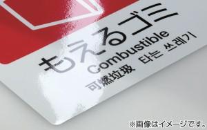 分別ラベル A-08 4ヵ国語 茶 合成紙 一般ゴミ ( ダストボックス用 ステッカー )