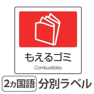 分別ラベル A-10 赤 合成紙 もえるゴミ ( ダストボックス用 ステッカー 日本語 英語 )